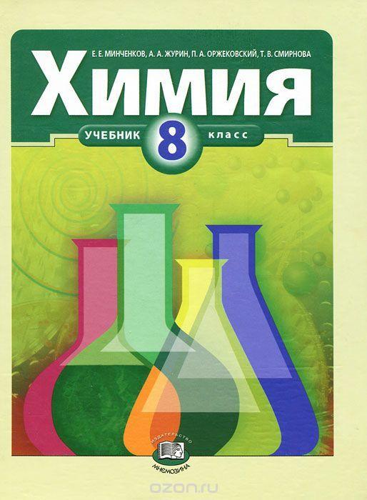 Гдз по химии для класса минченков