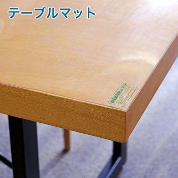 Amazon Co Jp オーダーサイズ90 180cm以内透明テーブルマット 両面 テーブルクロス ビニール テーブルマット テーブルクロス