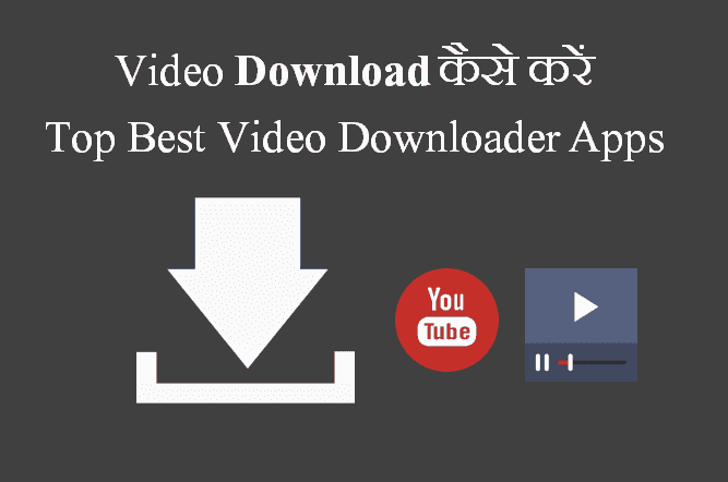 Video Download करने का Apps [Mp4/AVI/3GP All Format