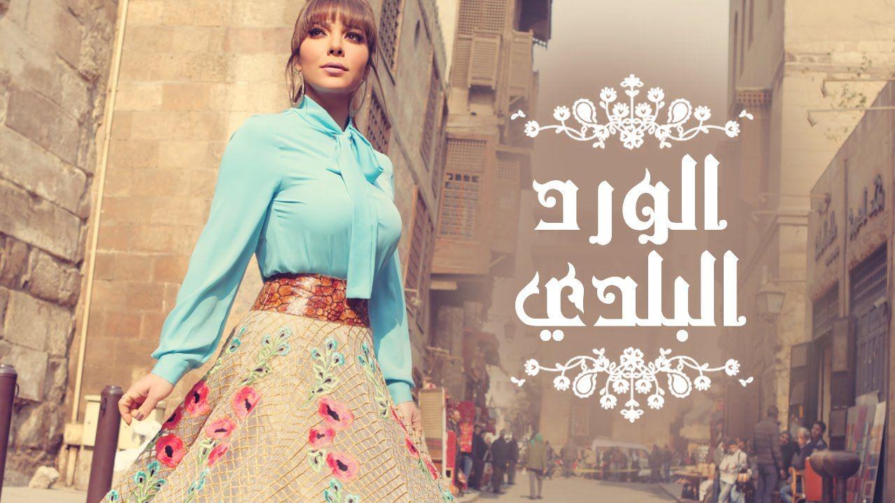 Assala El Ward El Balady آصالة الورد البلدي Lyrics Youtube Floral Skirt Salon Decor Floral