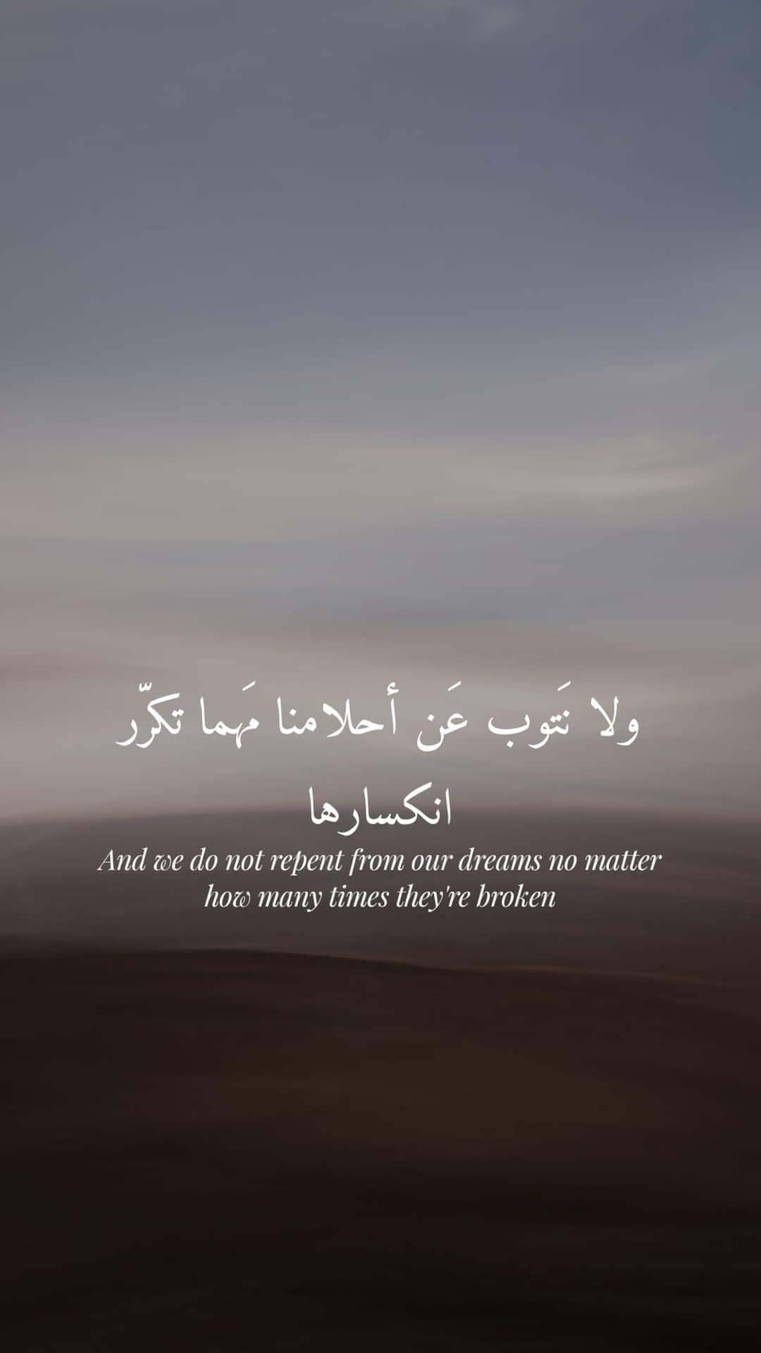 د ر ويش ي ات Instagram Stories Darwishism Tumblr Beautiful Quran Quotes Love Quotes For Wife Good Life Quotes