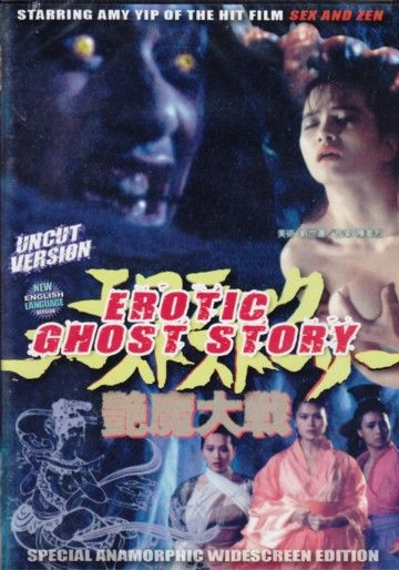 Chinese erotic ghosts story