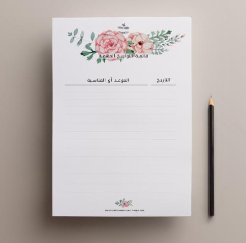 قائمة التواريخ المهمة Print Planner Bullet Journal Diy Blog Planner