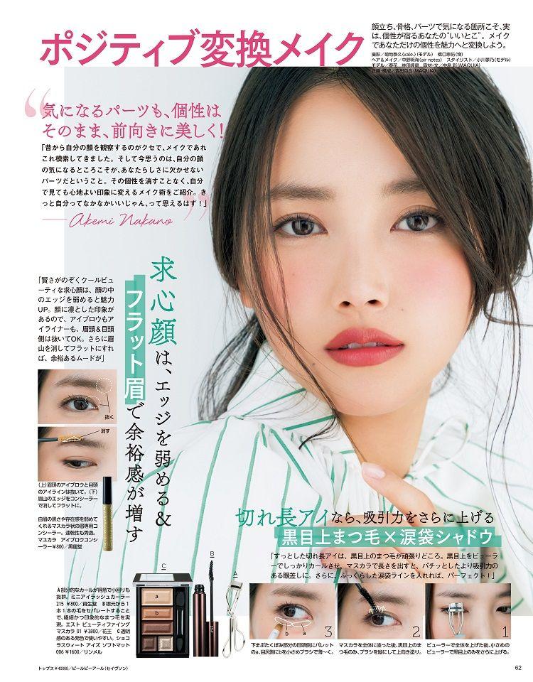 Photo of 2020年11月21日発売号   マキアオンライン   美容・コスメ情報満載の願望実践ビューティサイト