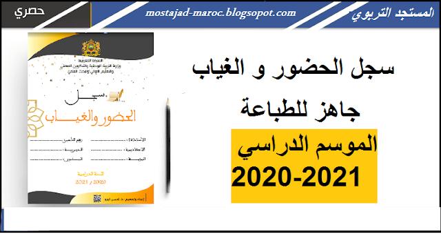 تحميل سجل الغياب جاهز للطباعة Pdf خاص بالموسم الدراسي 2021 2020 Https Ift Tt 3lunyhv Company Logo Tech Company Logos Logos