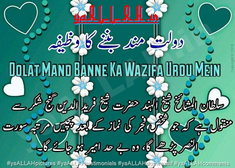 islamic wazifa for richness,proven wazifa for wealth,powerful wazifa