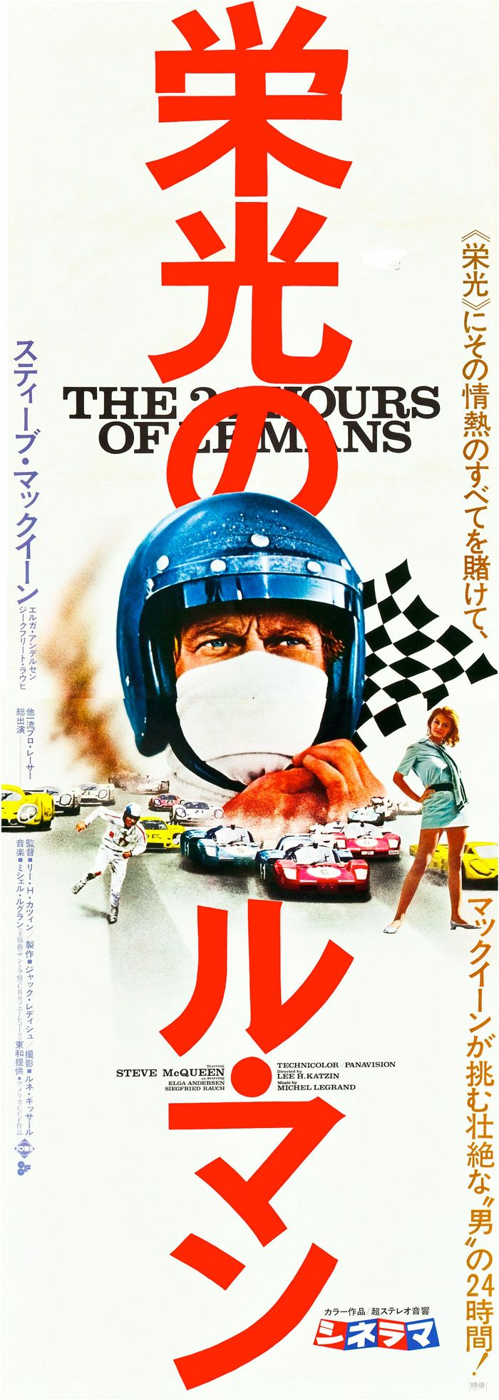 Poster design japan - Le Mans Towa 1971 Movie Poster