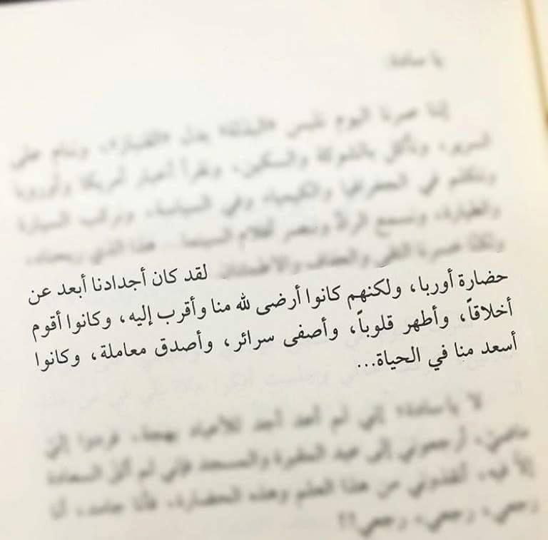 كتاب من حديث النفس لـ علي الطنطاوي Sweet Words Amazing Quotes Quotations