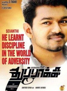 Enthusiasm tamil movie website