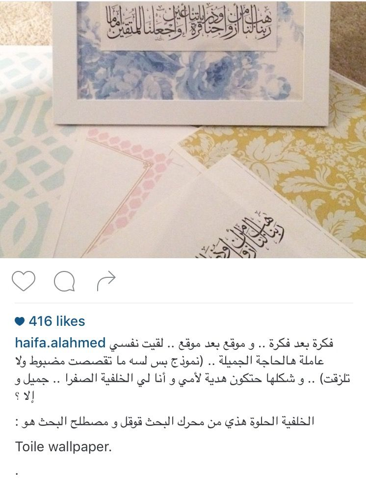 Pin By Ruba Abu Alrob On Diy Toile Wallpaper Wallpaper Frame