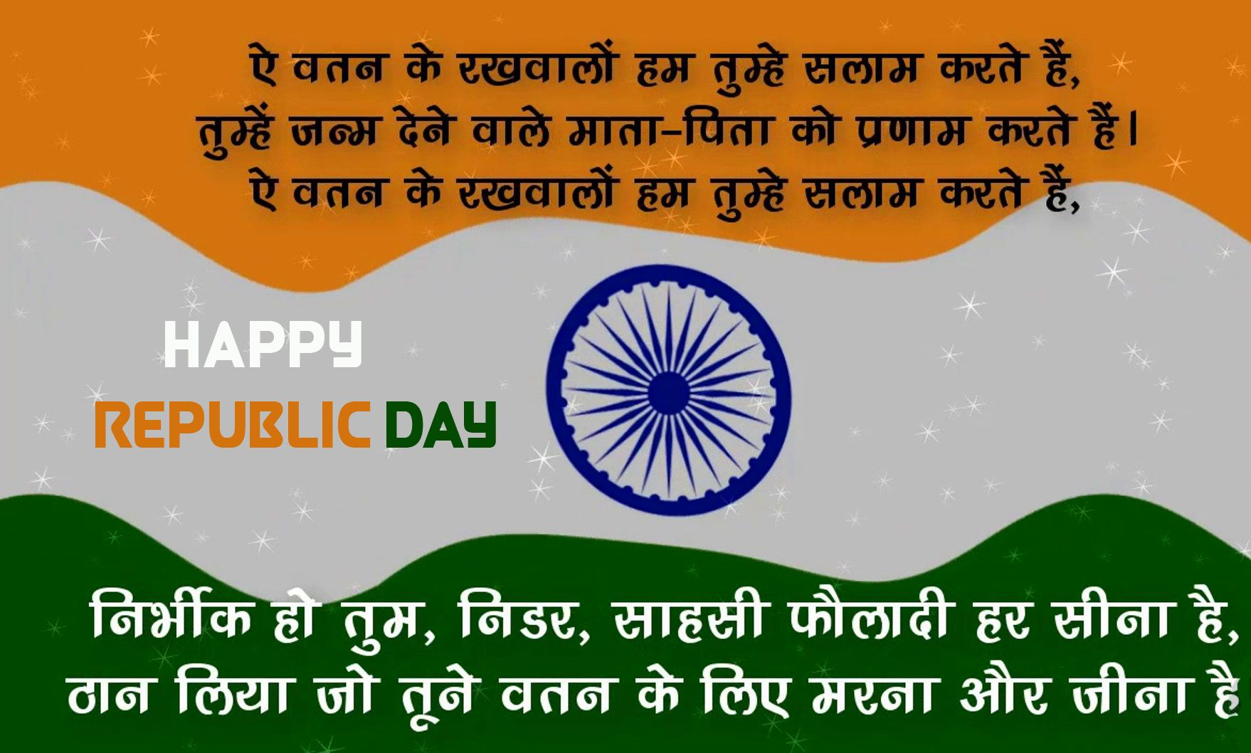 Jai Hind Hindi Quote With Happy Republic Day Wish Republic Day Hindi Quotes Day Wishes