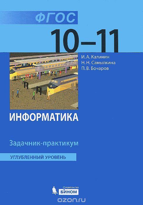 Помогите написать упражнение 121 русский язык 4 класс зеленина