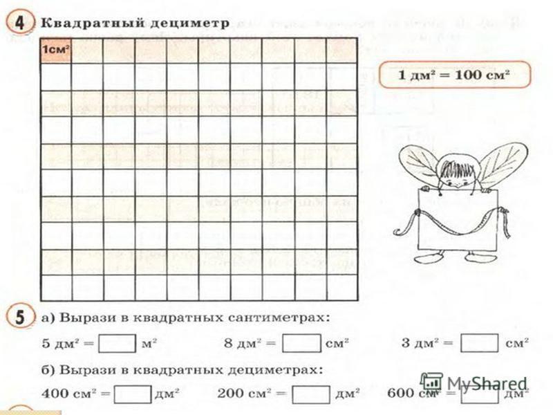 Контрольная по математике 4 класс 1 семестр школа россии