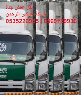 شحن من جدة الى لبنان الامارات الاردن 0535220955 Jeddah Transfer Ship
