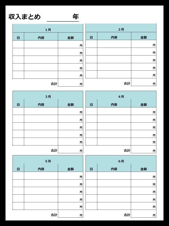 年間収入まとめカードテンプレート 無料pdfダウンロード 家計簿