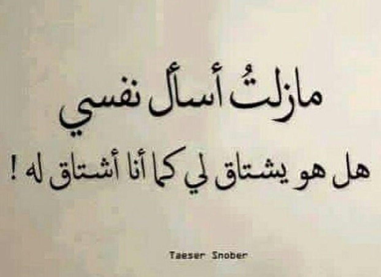 Pin By Izdihar Elhaj On كلمات من القلب Heartache Love Sayings