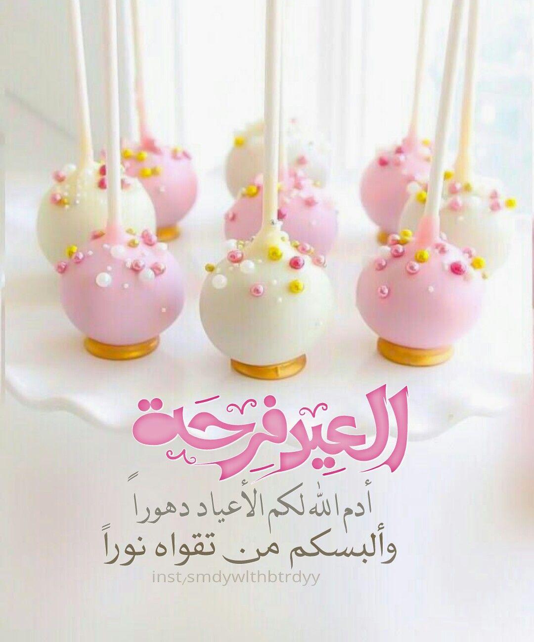 Pin By Kathiya On صور تهنئة Happy Eid Eid Cake Eid Greetings