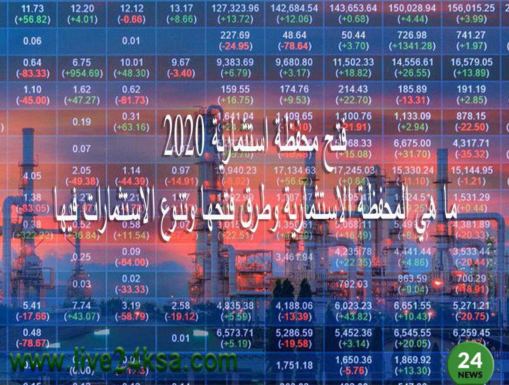 فتح محفظة استثمارية 2020 ما هي المحفظة الاستثمارية وطرق فتحها وتنوع الاستثمارات فيها