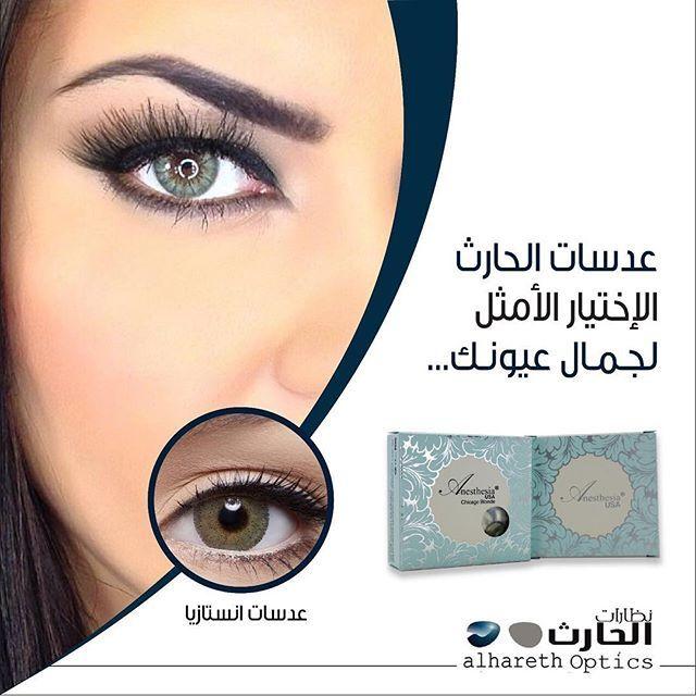 عدسات الحارث الاختيار الأمثل لجمال عيونك للاستفسار ٥٥٠٦٨٤٧٨ Sunglasses Frames Contact Lenses Optical Movie Posters Art