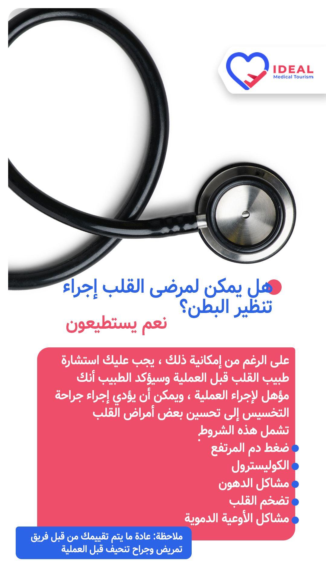 هل يمكن لمرضى القلب إجراء تنظير البطن نعم يستطيعون على الرغم من إمكانية ذلك يجب عليك استشارة طبيب القلب قبل العملية وسيؤكد Medical Tourism Tourism Medical