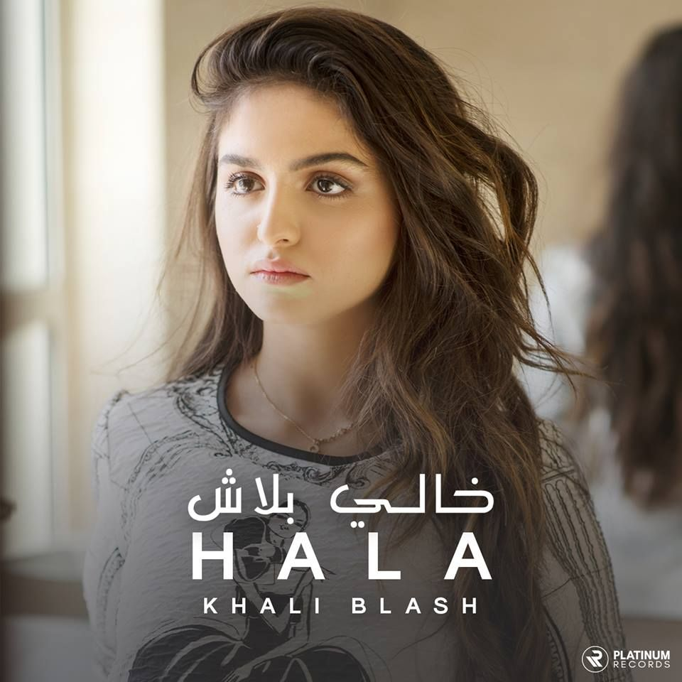 حلا الترك في اغنية خالي بلاش الصفحة العربية Women T Shirts For Women Hala Al Turk