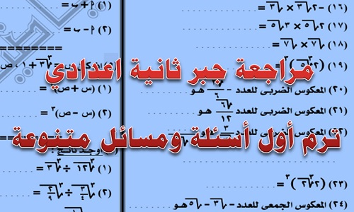 مراجعة جبر ثانية اعدادي ترم أول 2021 أسئلة ومسائل لقياس مستوي الطالب Math Math Equations