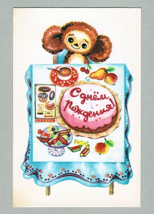 Cheburashka Happy Birthday Soviet Vintage Unused Card N146