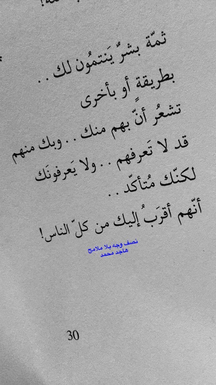 نصف وجه بلا ملامح هاجد محمد Arabic Calligraphy Calligraphy Pictures