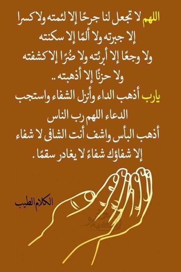 Pin By Sarah Aswad On أدعية Quran Quotes Love Islamic Phrases Quran Quotes Inspirational