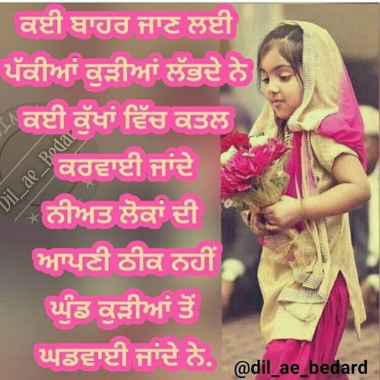 Pin by Sukhpreet on Punjabi Quotes❤ | Pinterest | Punjabi quotes ...