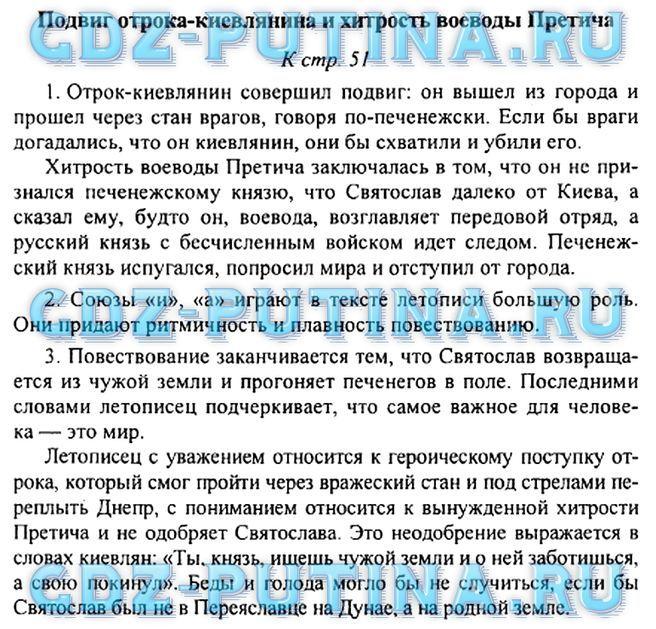 Гдз по русскому языку 5 класс разумовская.львов.капинос.богданов.тронин.сергеев