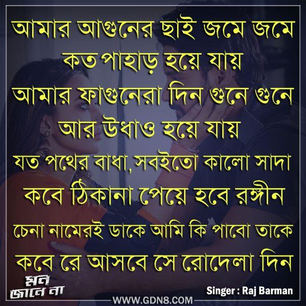 Quo Amar Aguner Chhai Bengali Lyrics – Adacosta