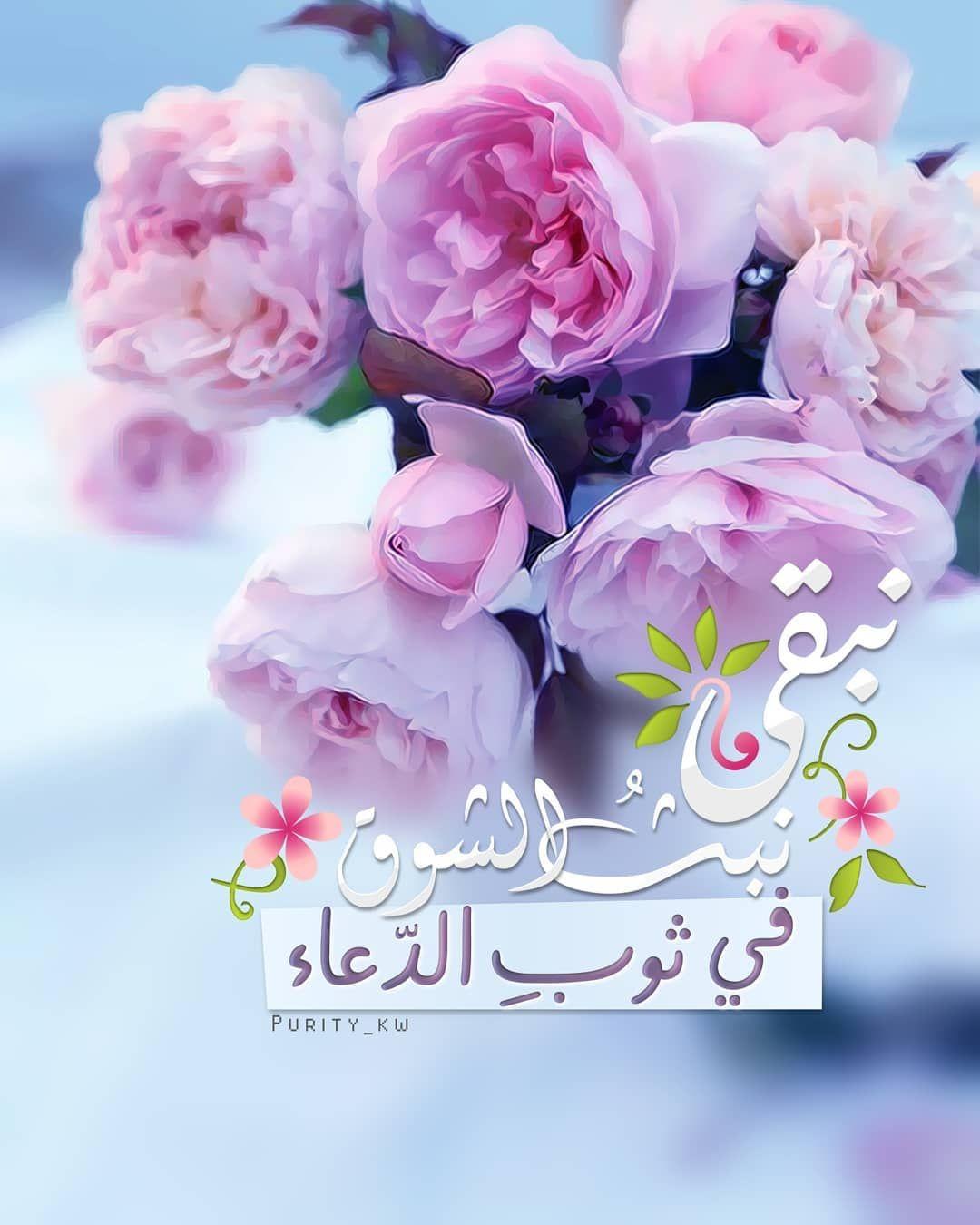 اللهم البس احبتي ثوب الصحة والسعادة والهناء Islamic Images Islamic Messages Love Photos
