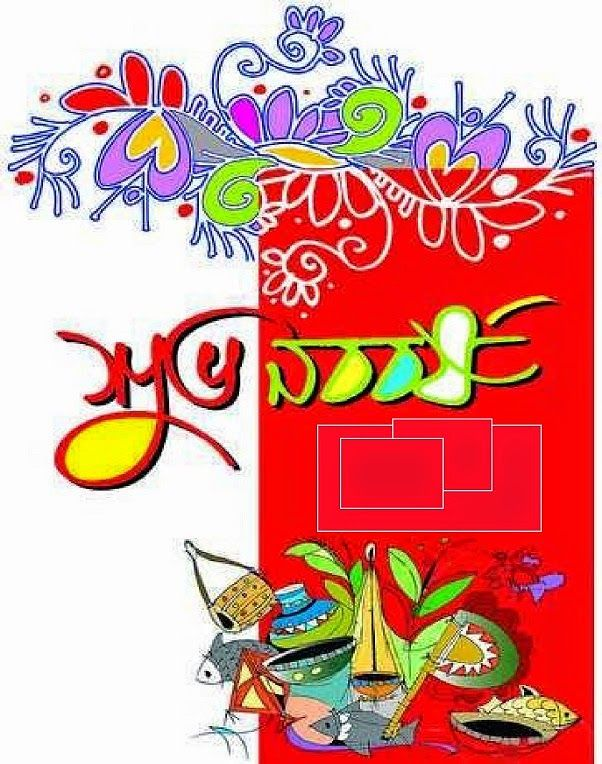Bengali new year 2018 picture hd wallpapers quotes pinterest bangla noboborsho wallpapers m4hsunfo