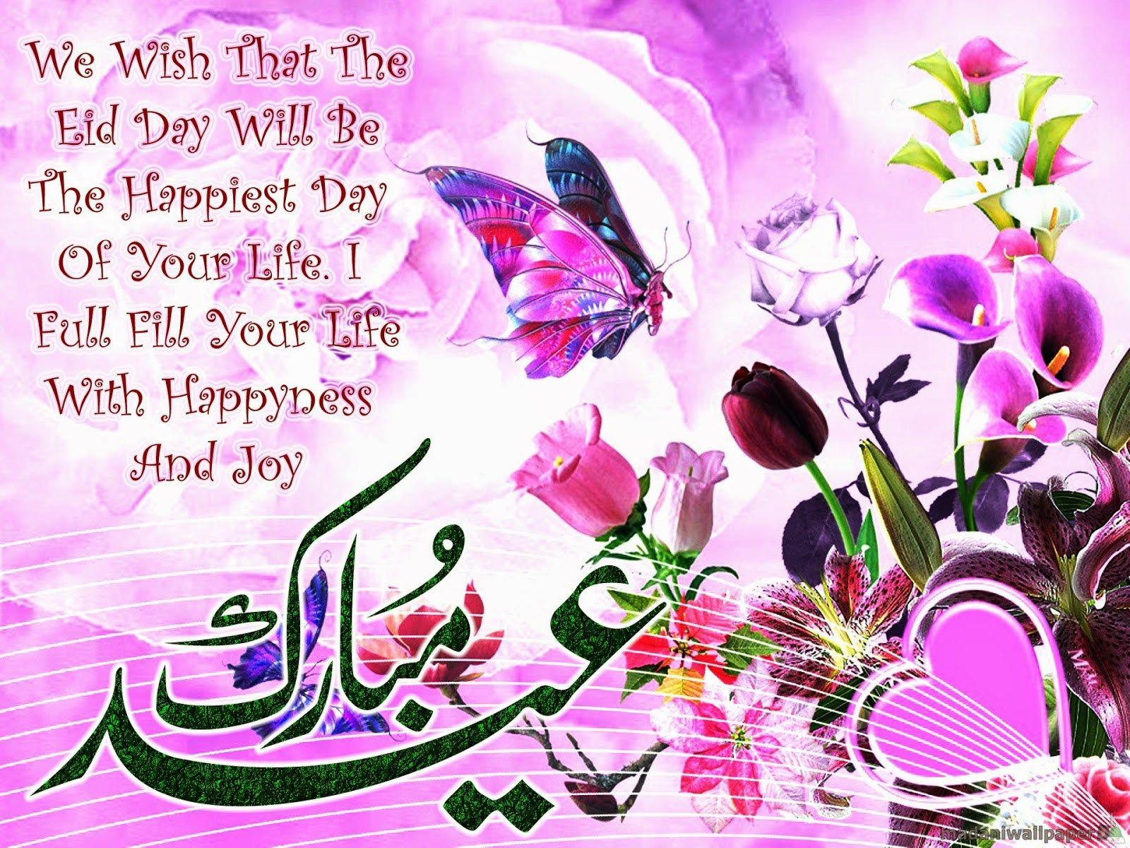 Latest eid al adha 2016 sms wishes greetings messages 7 latest eid al adha 2016 sms wishes greetings messages 7 m4hsunfo
