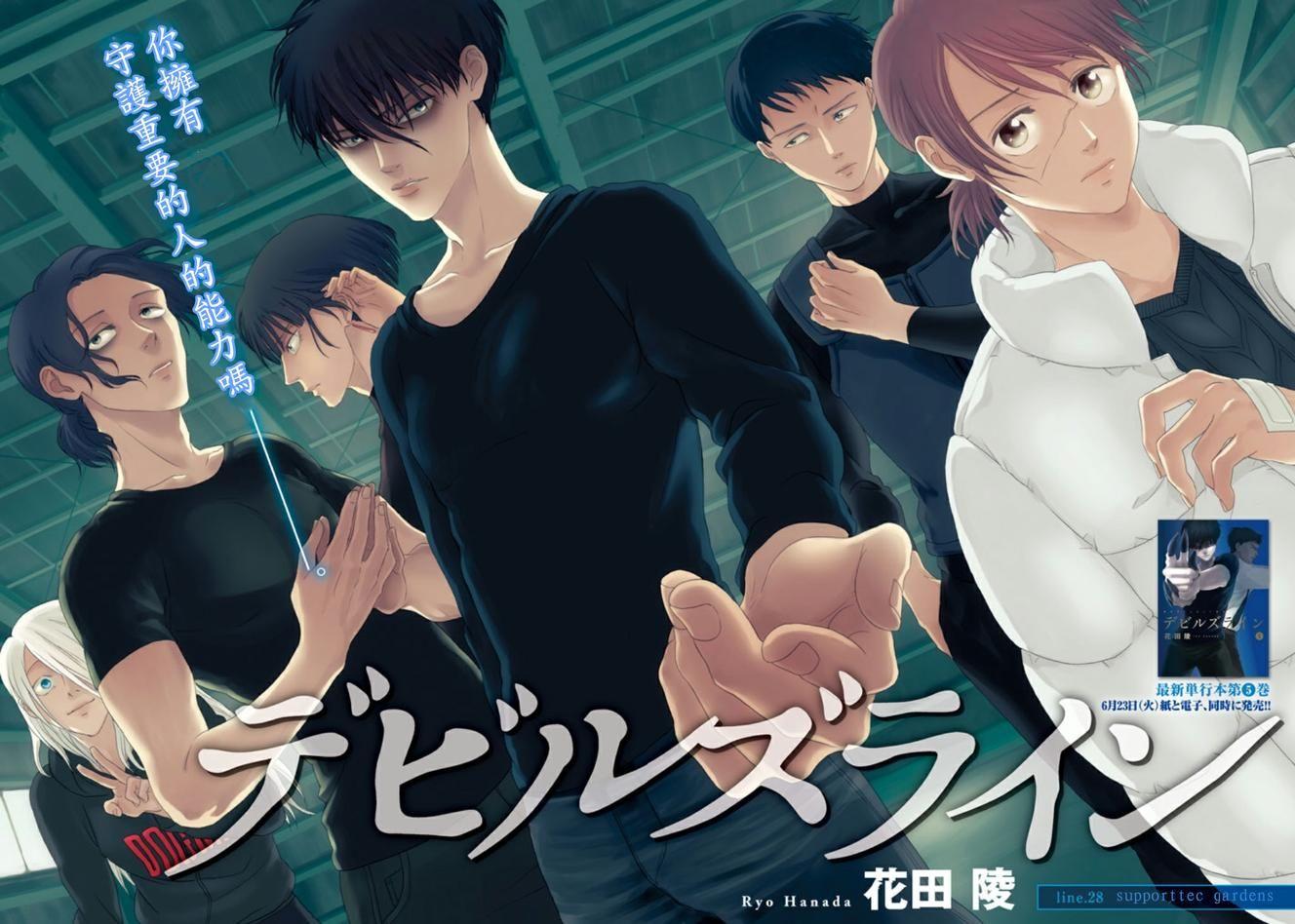 devils line anime manga