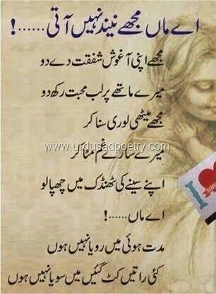 Mother Quotes From Daughter In Urdu Mariyam | Poetry | Poe...
