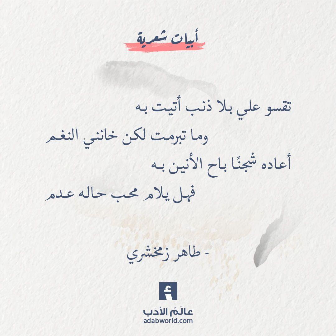 تقسو علـي بـلا ذنـب أتيـت بـه ومـا تبرمـت لكـن خاننـي النغـم أعـاده شجن ـا بـاح الأنيـن بــه فهـل يـلام محـب حـالـه عــد Life Quotes Quotes Arabic Love Quotes