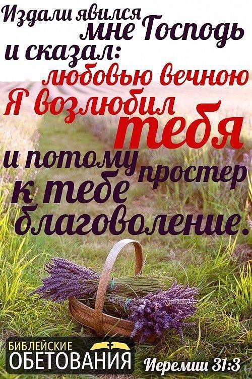 Красивые открытки с текстами из библии