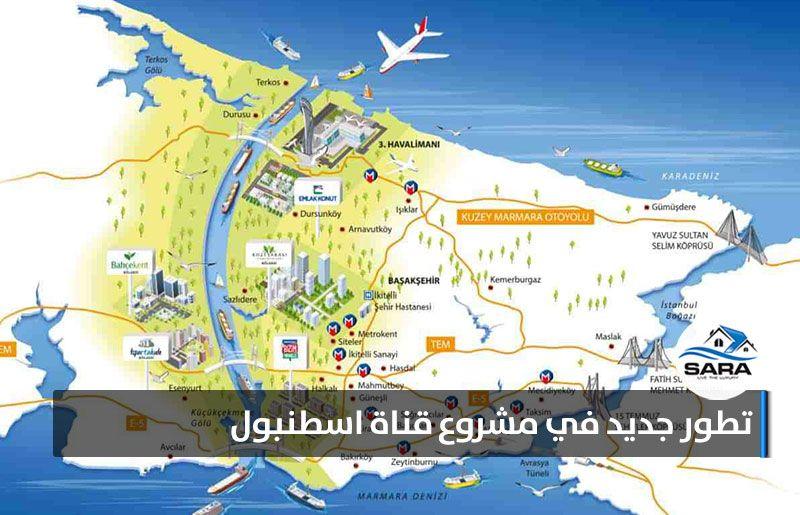 تطور جديد في مشروع قناة اسطنبول التي سبدأ العمل بها قبل نهاية2018 سارا العقارية 2021 Map Map Screenshot Screenshots