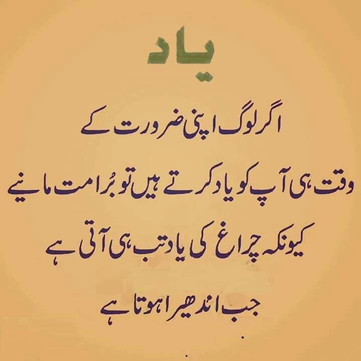 Image Result For Urdu Quotes Khushi Image Result For Urdu Quotes