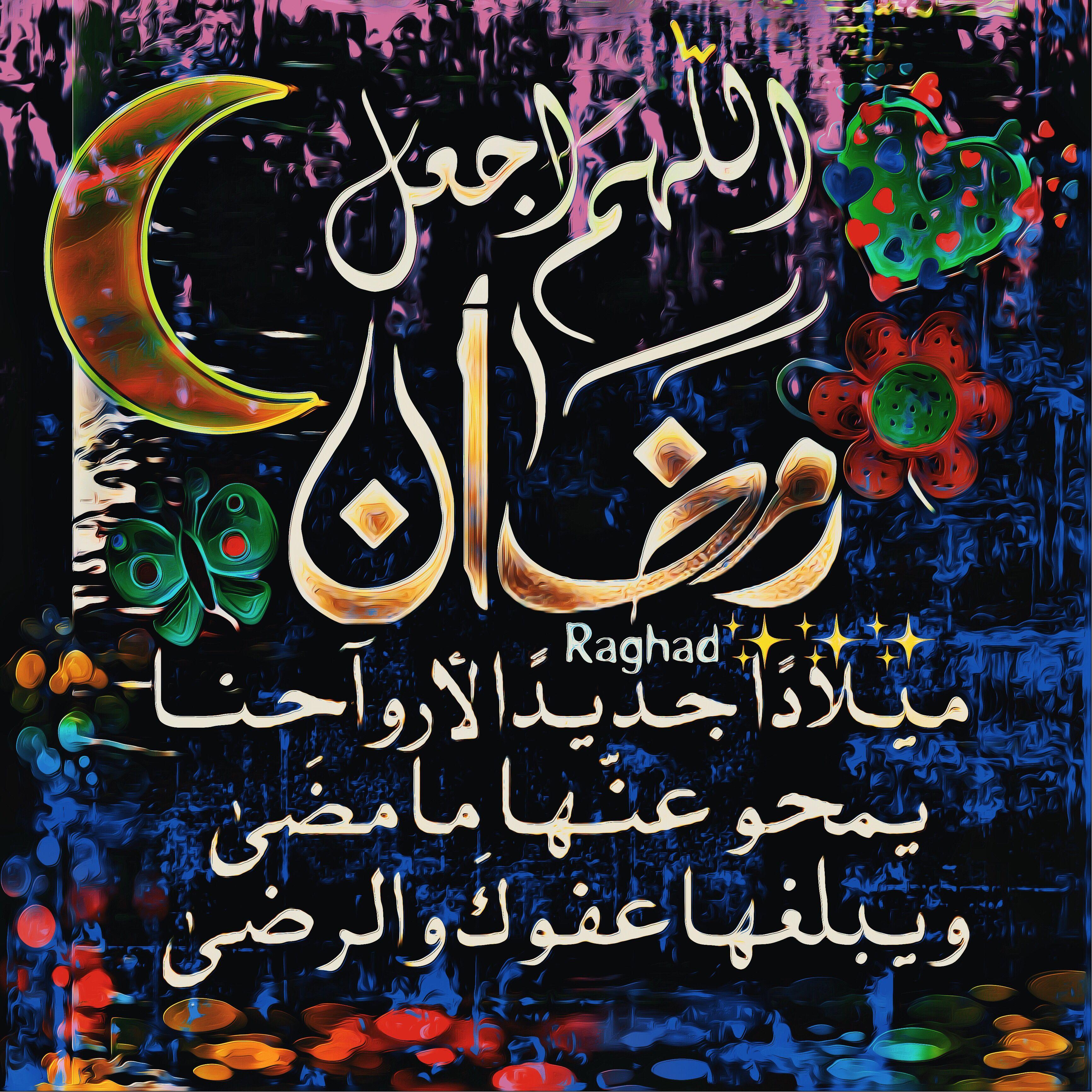 الل هم رب اجعل شهر رمضان المبارك ميلاد ا جديد ا لأرواحنا يمحو عنها ما مضى ويبل غها عفوك والرضى Ramadan Kareem Ramadan Kareem