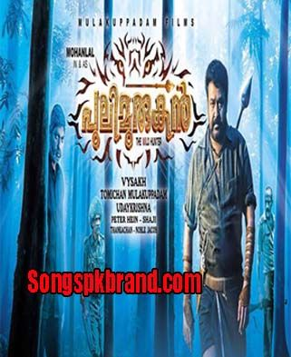 Pulimurugan Malayalam Movie Mp3 Songs Download Mp3 Song Mp3