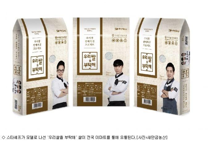 '우리 쌀을 부탁해' 프로젝트에 최현석, 샘킴, 김풍 동참