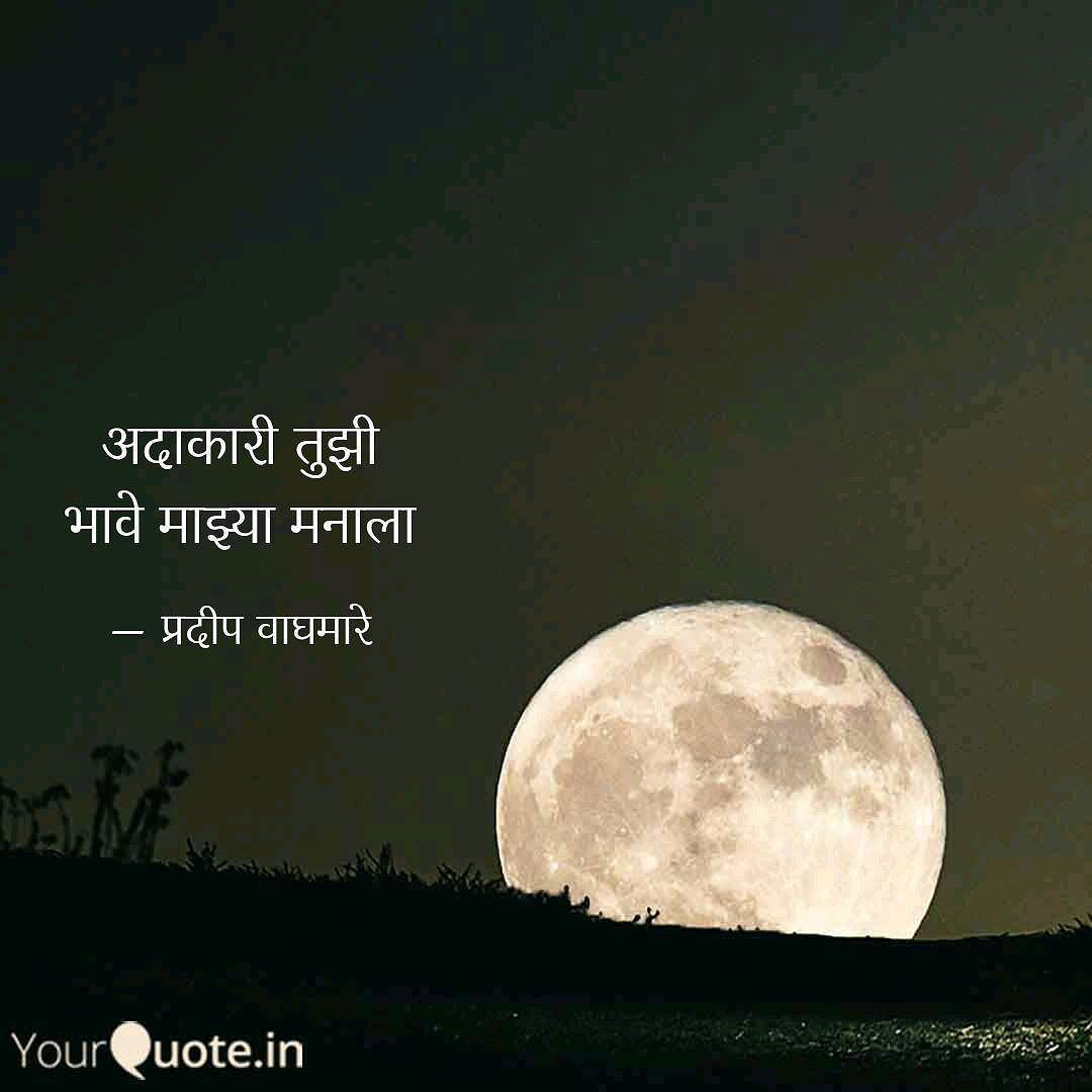 love lovequote life someone marathi style poem