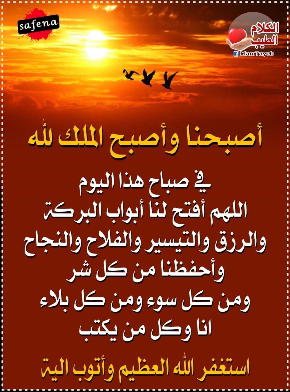 استغفر الله العظيم Arabic Calligraphy Poster Movie Posters