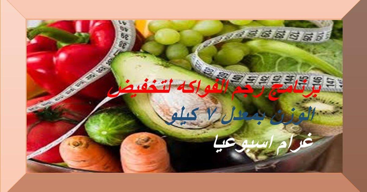 برنامج رجم الفواكه لتخفيض الوزن بمعدل 7 كيلو غرام اسبوعيا تفاصيل برنامج الفواكه لتخفيض الوزن Cucumber Radish Vegetables