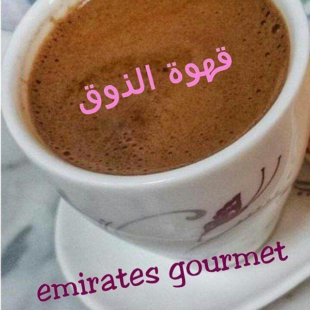 Gahwat Althoog16 On Instagram اجود أنواع القهوة العربية والتركية والتوصيل لكافة مناطق الدولة Uae للطلب يرجى التواصل ع Instagram Posts Gourmet Tableware