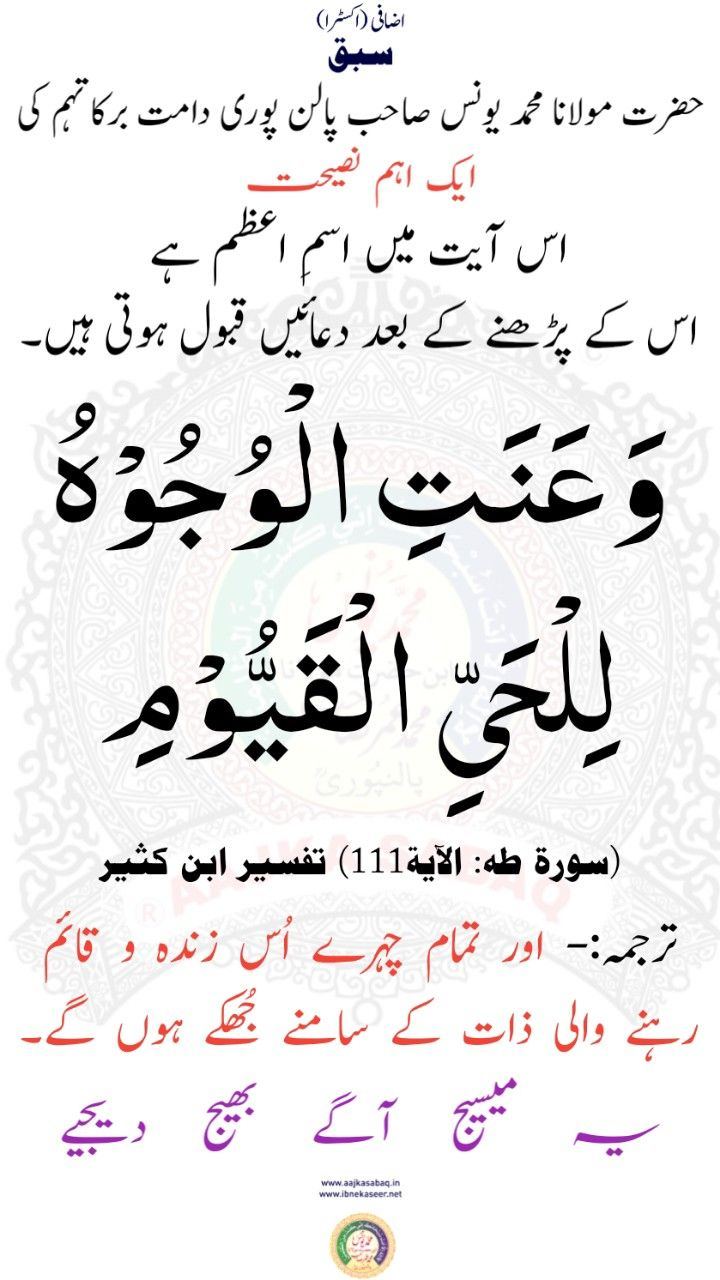 Pin By Syeda On Khidmat Islamic Quotes Quran Islamic Inspirational Quotes Beautiful Quran Quotes