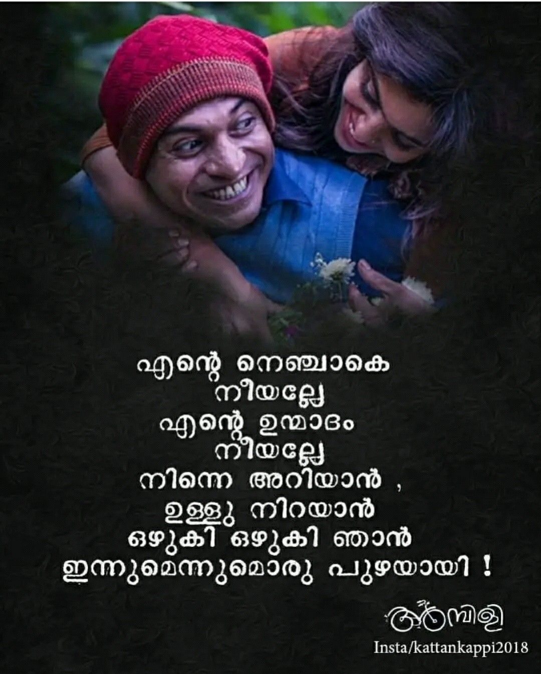 Pin by Sujeeshma Sujee on fvrt Malayalam quotes, Love